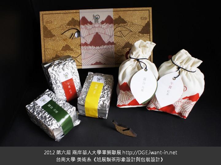 旭展制茶形象设计与包装设计